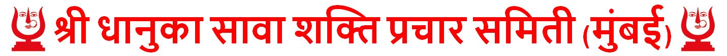 श्री धानुका सावा शक्ति प्रचार समिती (मुंबई)